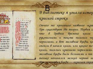 В В библиотеке я узнала историю красной строки Отчего же произошло название «