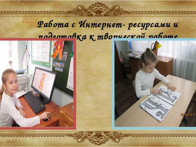 Работа с Интернет- ресурсами и подготовка к творческой работе