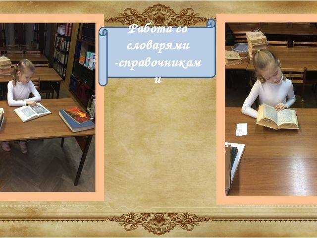 Работа со словарями -справочниками