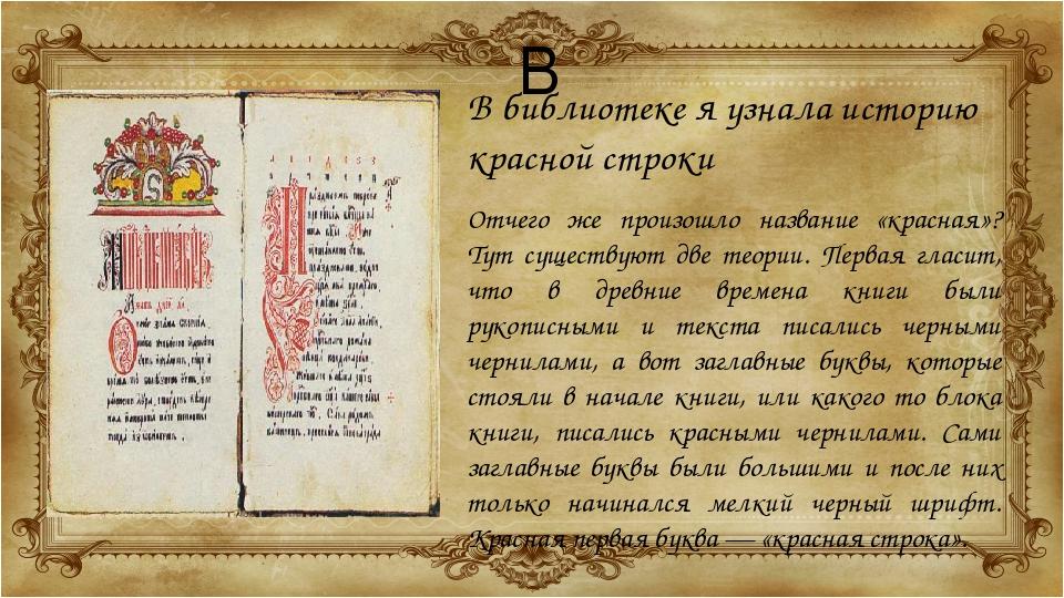 В В библиотеке я узнала историю красной строки Отчего же произошло название «...