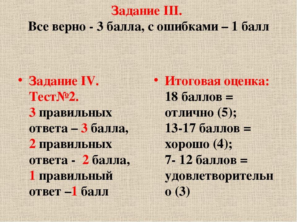 Задание III. Все верно - 3 балла, с ошибками – 1 балл Задание IV. Тест№2. 3...