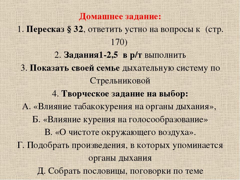 Домашнее задание: 1. Пересказ § 32, ответить устно на вопросы к (стр. 170) 2....