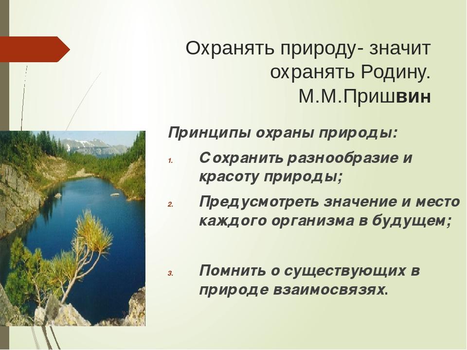 Охранять природу- значит охранять Родину. М.М.Пришвин Принципы охраны природы...