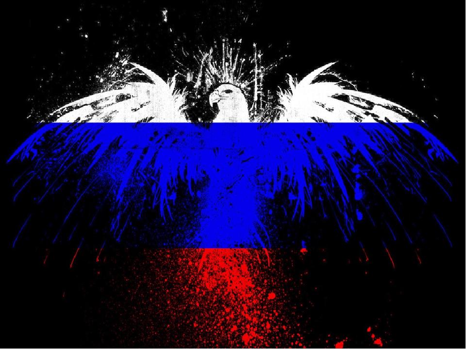 Сновидений, крутые картинки российского флага