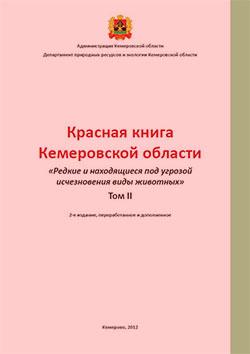 Красная книга Кузбасса реферат Дмитриевой Н В  hello html 7cd5f58a jpg