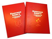Красная книга Кузбасса реферат Дмитриевой Н В  hello html mfa0bee6 jpg Красная книга Кемеровской области это
