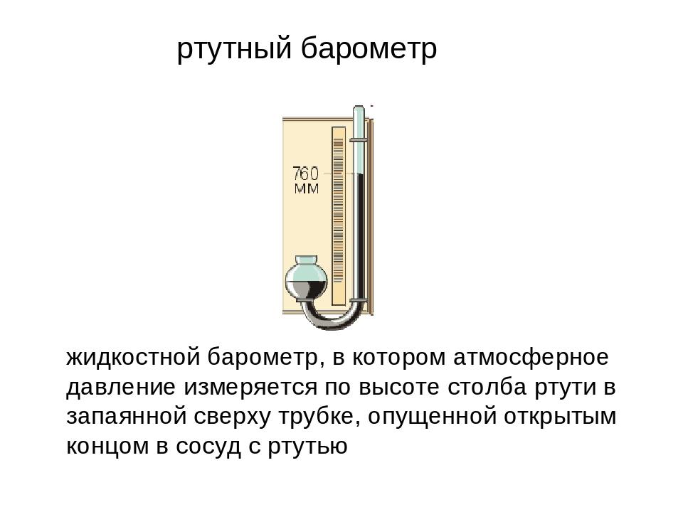 картинка ртутного барометра втором