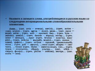 Назовите и запишите слова, употребляющиеся в русском языке со следующими инте