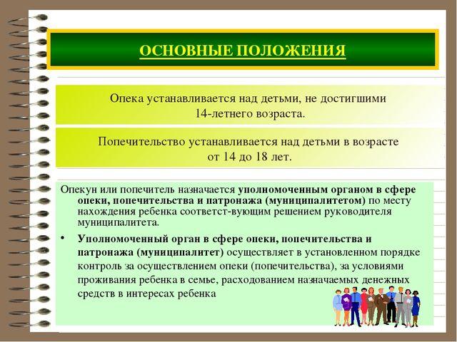 Презентация Опека и попечительство  Опека устанавливается над детьми не достигшими 14 летнего возраста Опекун и