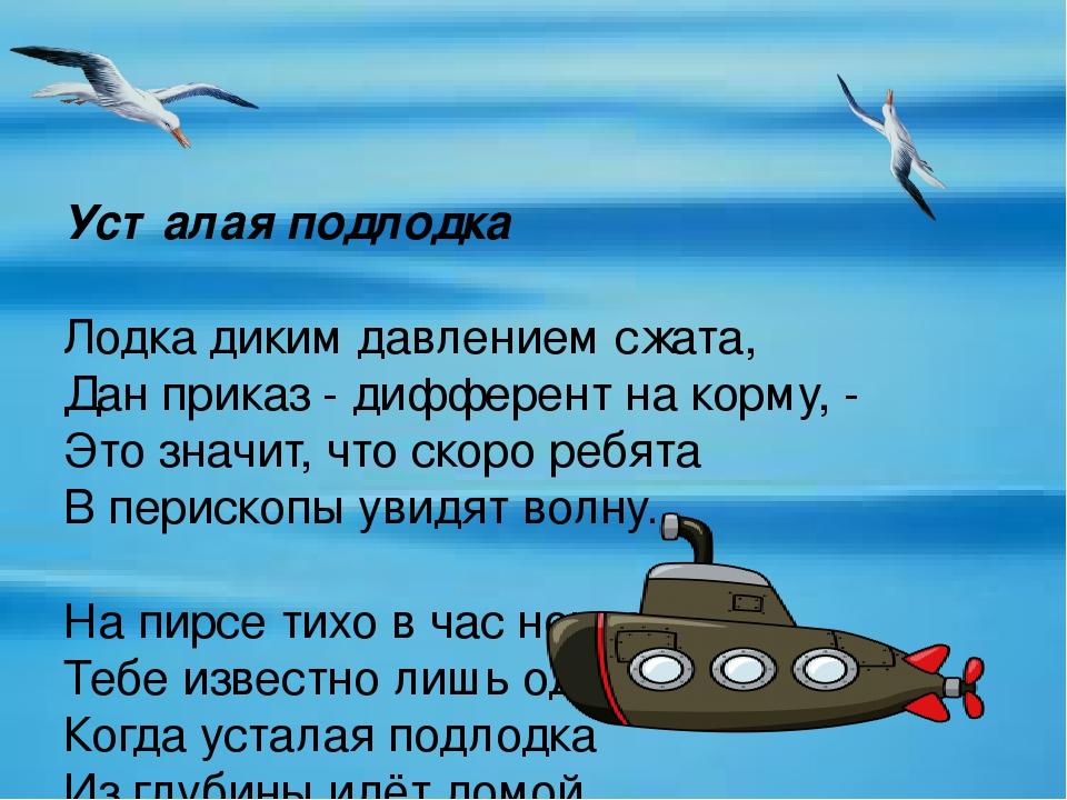 лодка диким дав