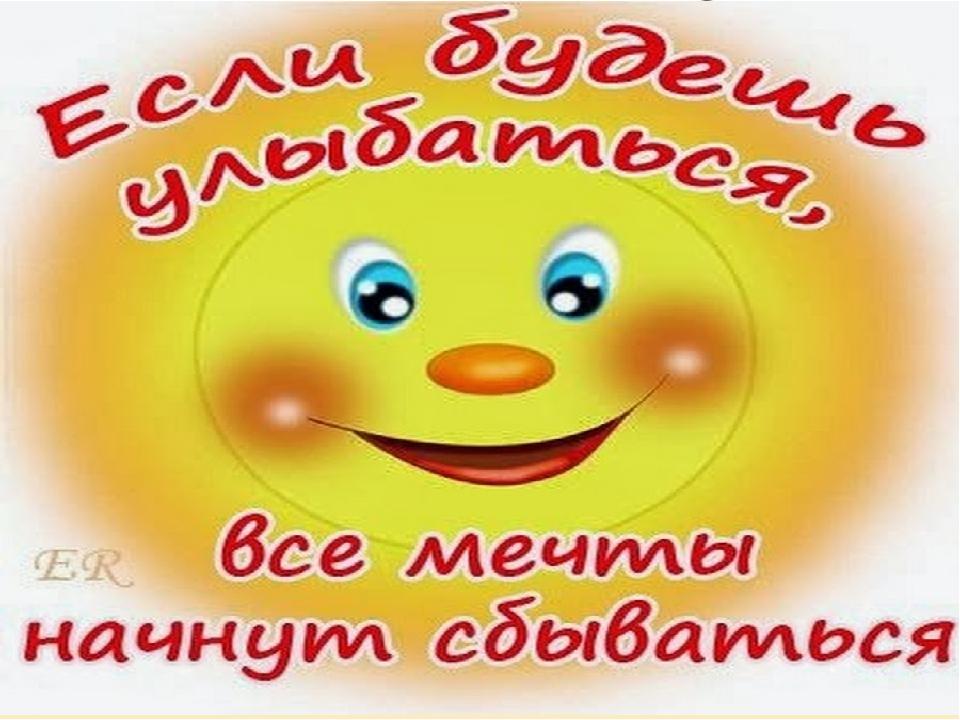 От улыбки станет всем светлей картинки с надписями, картинка еды