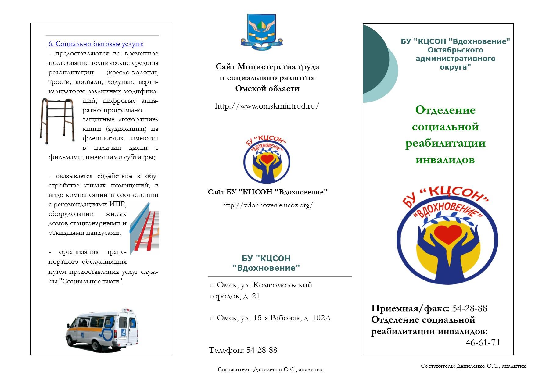 Буклет Социальные услуги в отделении соц реабилитации инвалидов  hello html 1912757c jpg