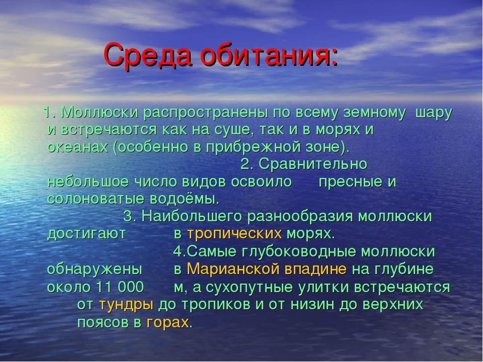 Среда обитания: 1. Моллюски распространены по всему земному шару и встречаю...