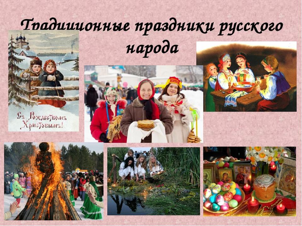 картинки на тему русские народные традиции наткнулась паразитов, одного