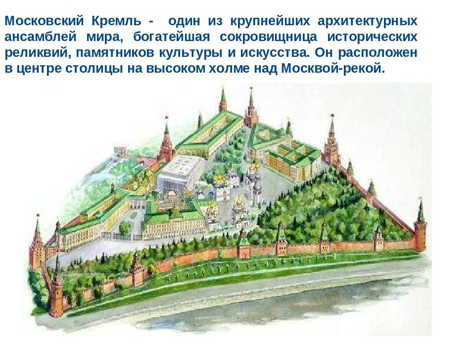 Московский Кремль - один из крупнейших архитектурных ансамблей мира, богатейш...