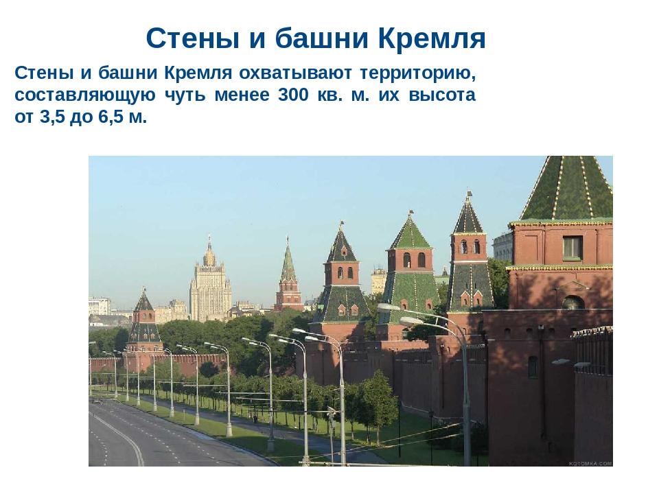 Стены и башни Кремля Стены и башни Кремля охватывают территорию, составляющую...
