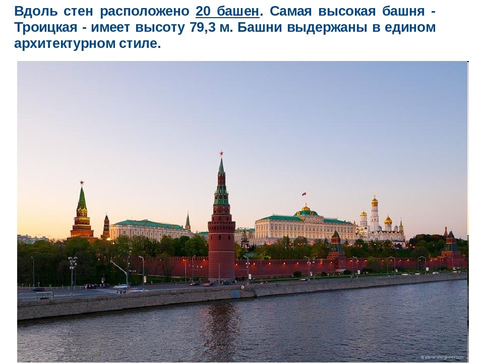 Вдоль стен расположено 20 башен. Самая высокая башня - Троицкая - имеет высот...