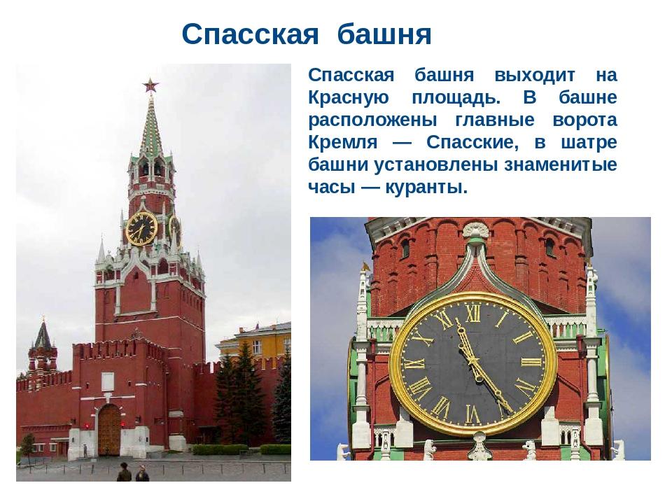 Спасская башня Спасская башня выходит на Красную площадь. В башне расположены...