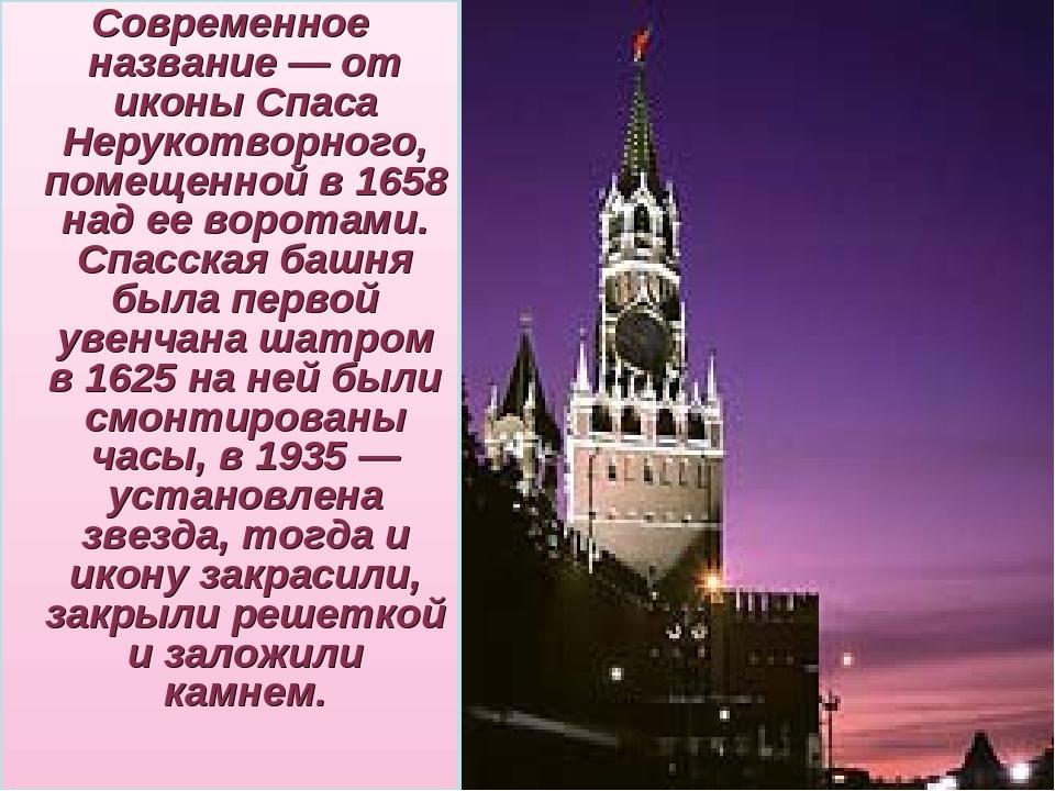 Современное название — от иконы Спаса Нерукотворного, помещенной в 1658 над е...