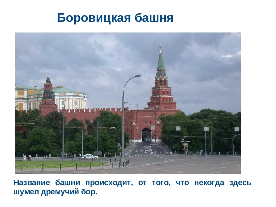 Боровицкая башня Название башни происходит, от того, что некогда здесь шумел...