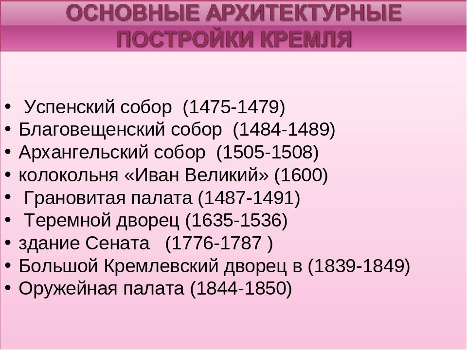 Успенский собор (1475-1479) Благовещенский собор (1484-1489) Архангельский с...