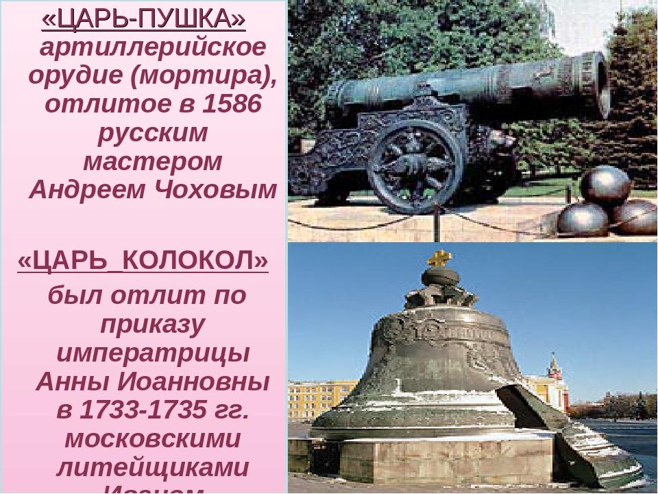 «ЦАРЬ-ПУШКА» артиллерийское орудие (мортира), отлитое в 1586 русским мастером...