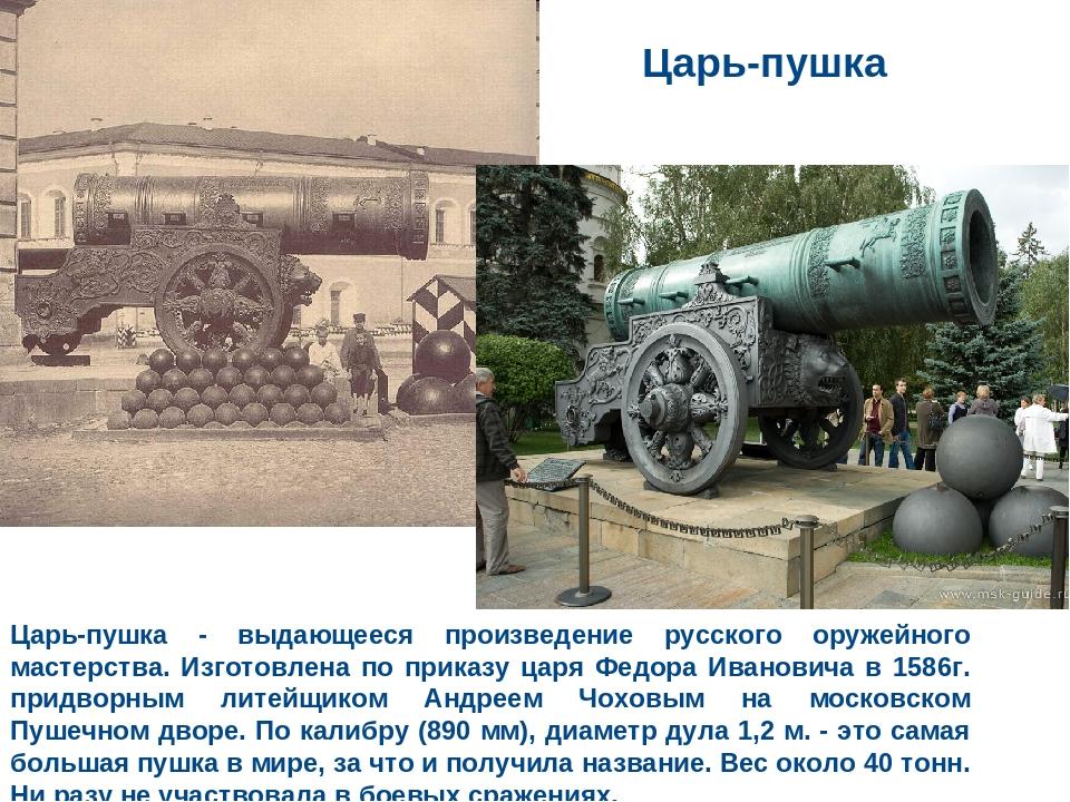 Царь-пушка Царь-пушка - выдающееся произведение русского оружейного мастерств...