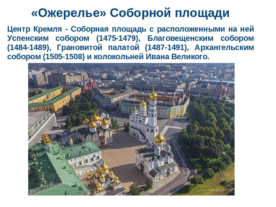 «Ожерелье» Соборной площади Центр Кремля - Соборная площадь с расположенными...