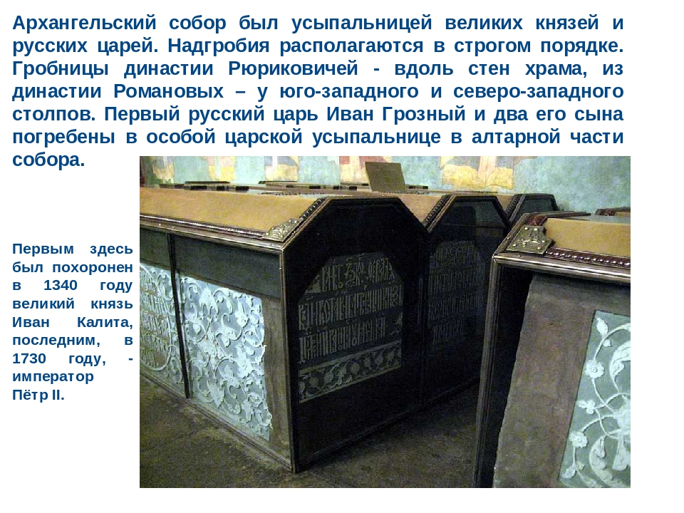 Архангельский собор был усыпальницей великих князей и русских царей. Надгроби...