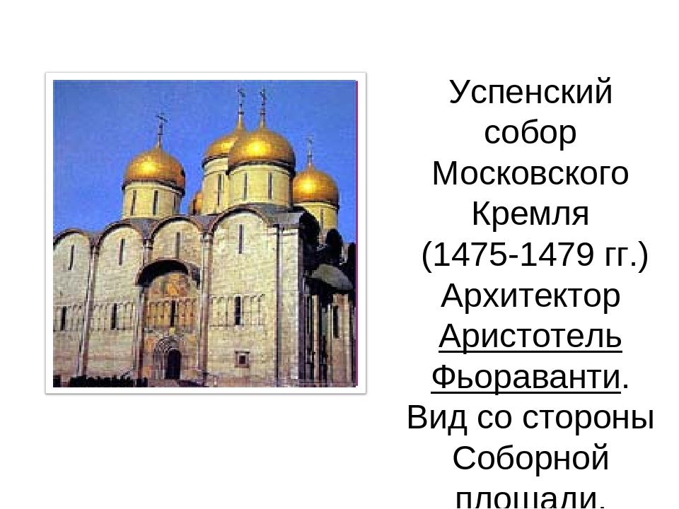 Успенский собор Московского Кремля (1475-1479 гг.) Архитектор Аристотель Фьор...