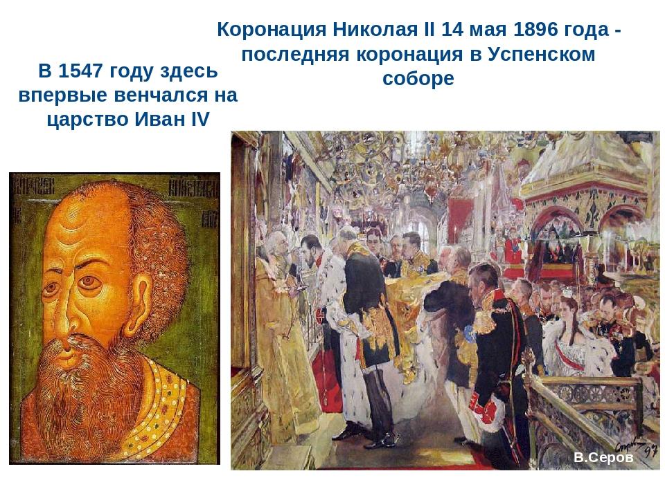 Коронация Николая II 14 мая 1896 года - последняя коронация в Успенском собор...