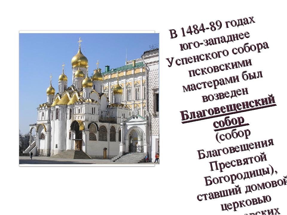 В 1484-89 годах юго-западнее Успенского собора псковскими мастерами был возве...