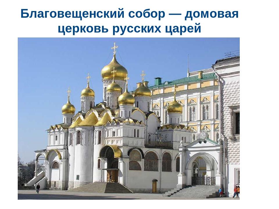 Благовещенский собор — домовая церковь русских царей