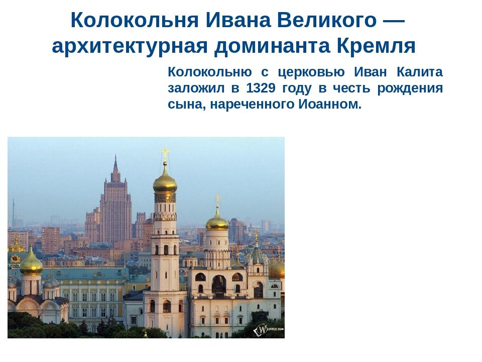 Колокольня Ивана Великого — архитектурная доминанта Кремля Колокольню с церко...