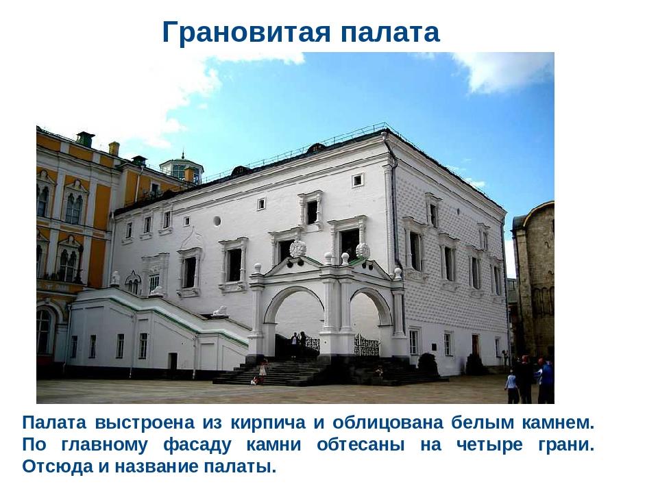 Грановитая палата Палата выстроена из кирпича и облицована белым камнем. По г...
