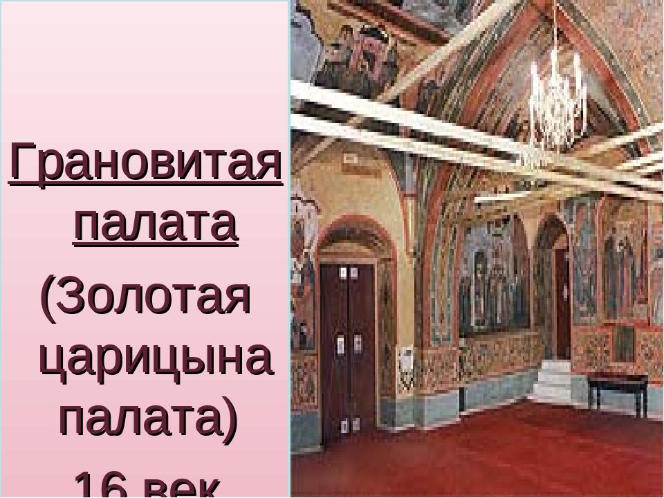 Грановитая палата (Золотая царицына палата) 16 век