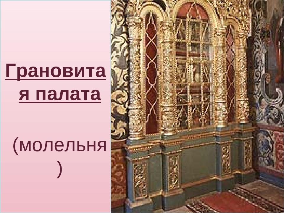 Грановитая палата (молельня)