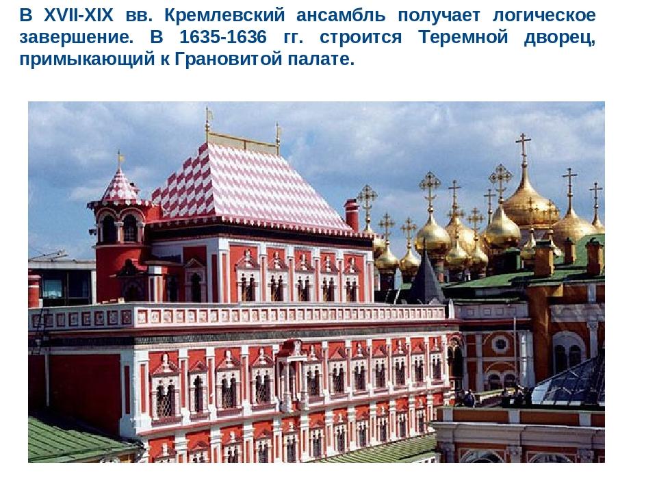 В XVII-XIX вв. Кремлевский ансамбль получает логическое завершение. В 1635-16...