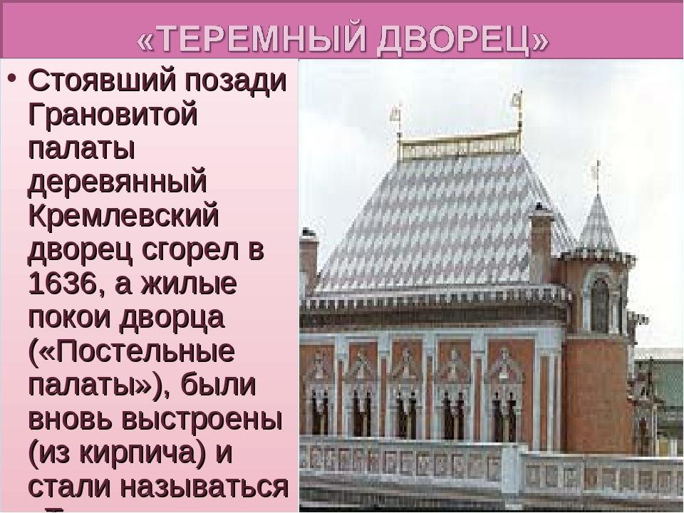 Стоявший позади Грановитой палаты деревянный Кремлевский дворец сгорел в 1636...