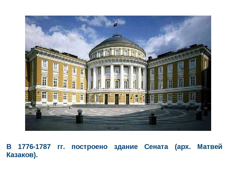 В 1776-1787 гг. построено здание Сената (арх. Матвей Казаков).
