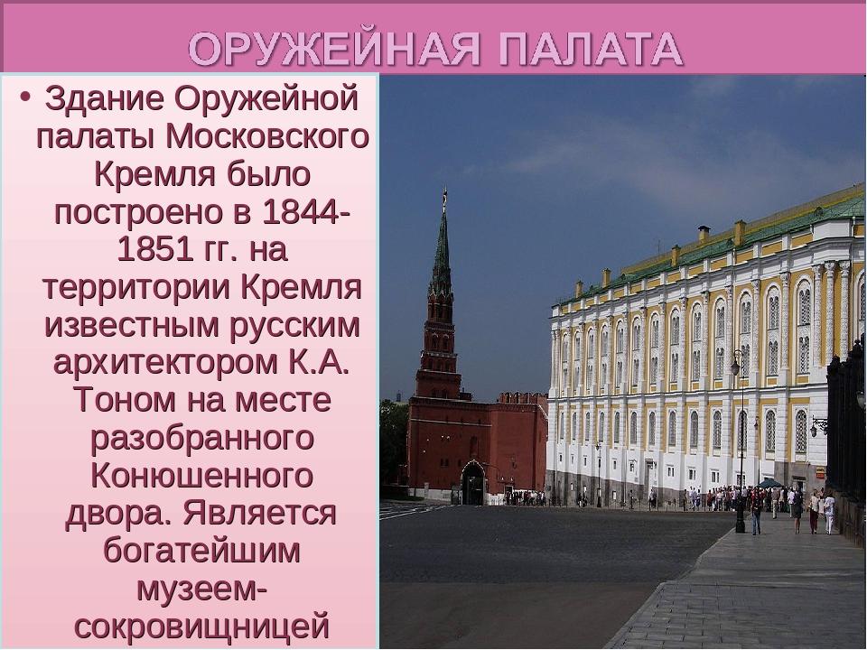Здание Оружейной палаты Московского Кремля было построено в 1844-1851 гг. на...