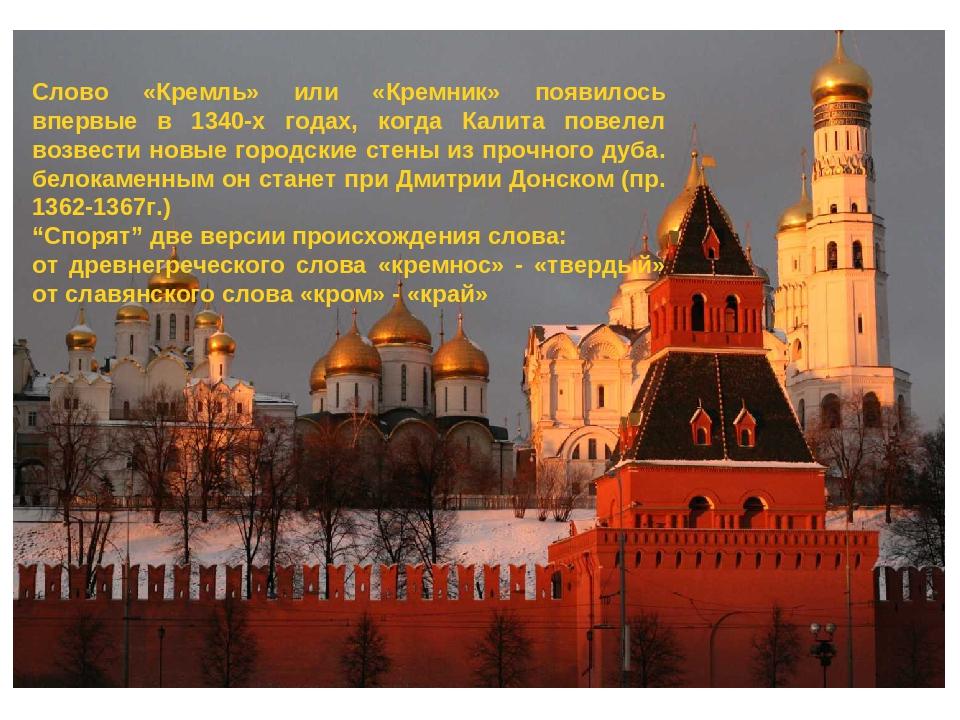 Слово «Кремль» или «Кремник» появилось впервые в 1340-х годах, когда Калита п...