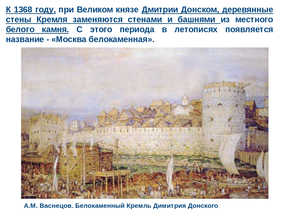 А.М. Васнецов. Белокаменный Кремль Димитрия Донского К 1368 году, при Великом...