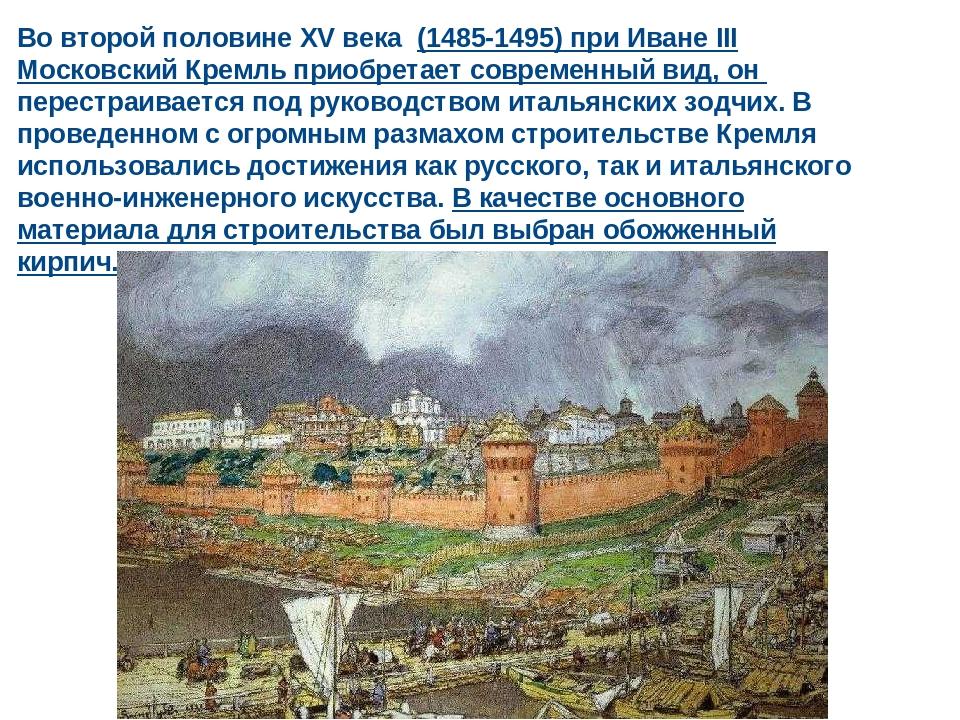 Во второй половине XV века (1485-1495) при Иване III Московский Кремль приобр...