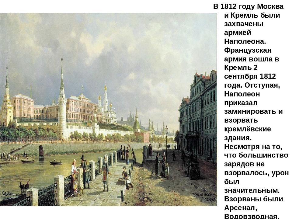 В 1812 году Москва и Кремль были захвачены армией Наполеона. Французская арми...