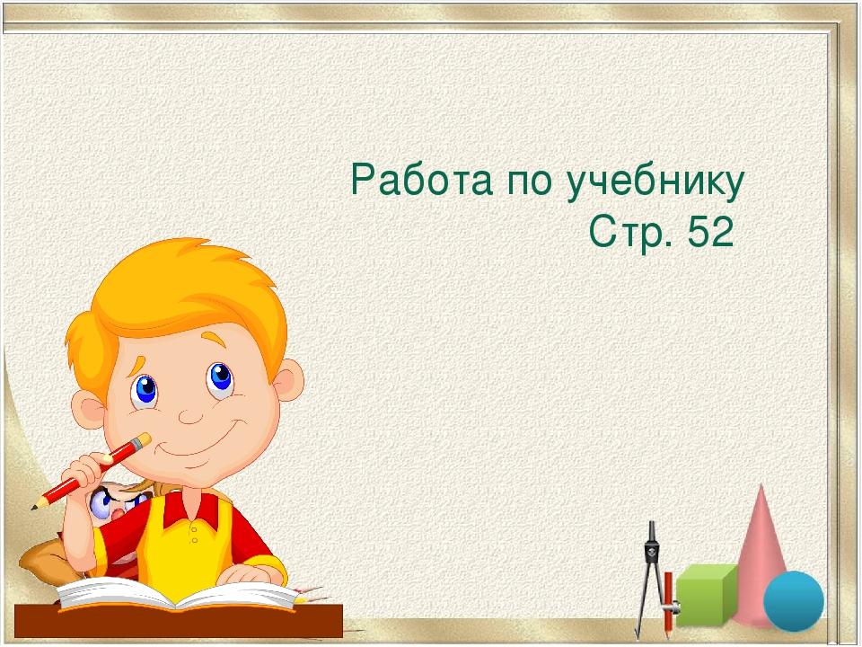 Работа по учебнику Стр. 52