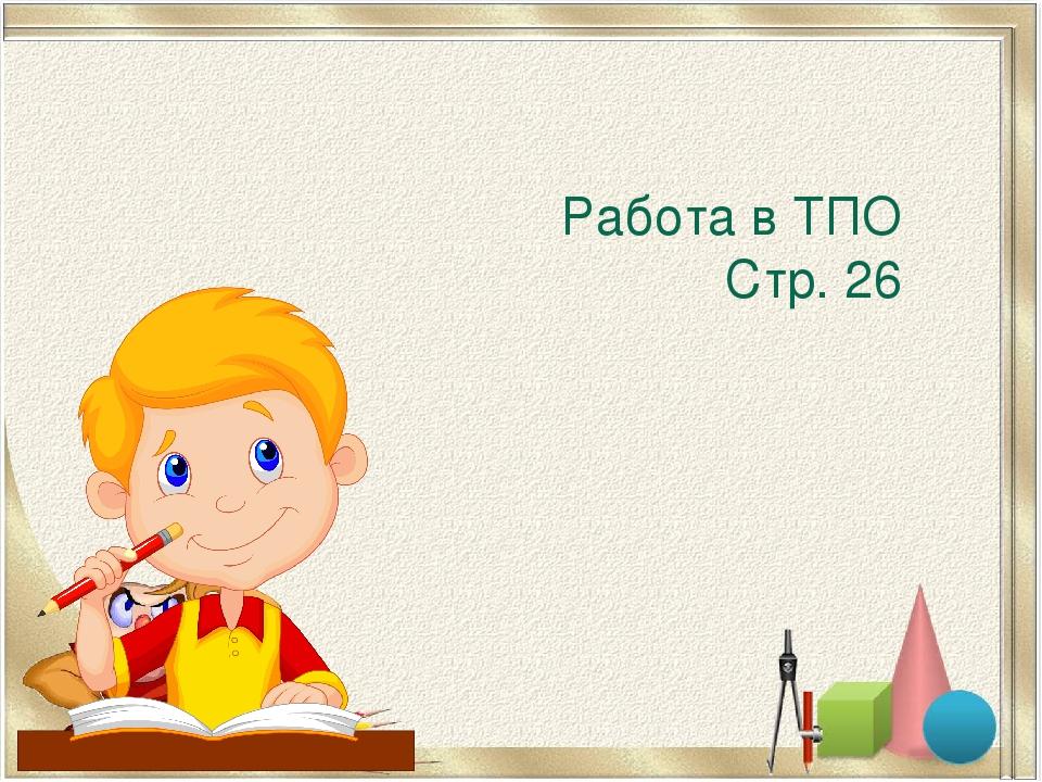 Работа в ТПО Стр. 26