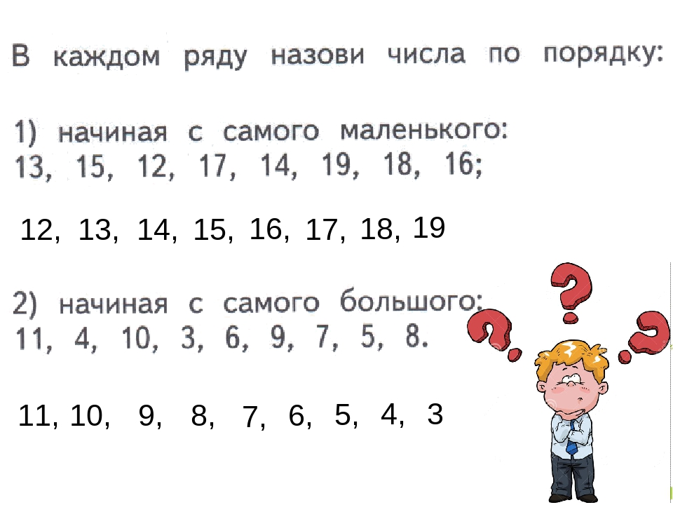 12, 13, 14, 15, 16, 17, 18, 19 11, 10, 9, 8, 7, 6, 5, 4, 3