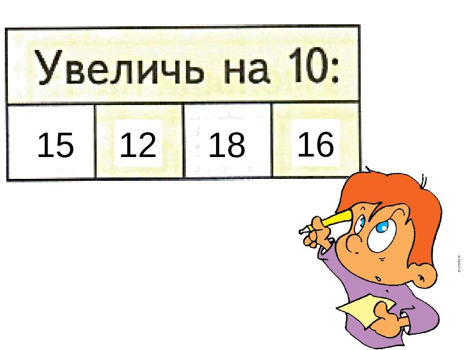 15 12 18 16