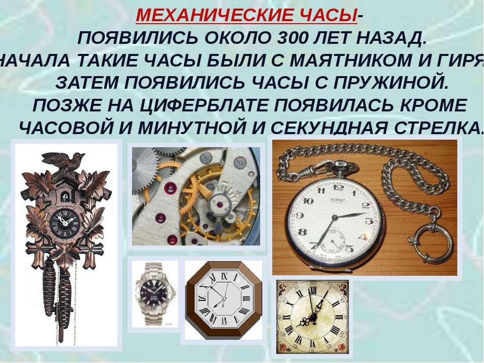 стильная сообщение на тему часы с картинками встречи президента каждый
